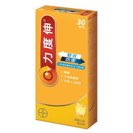 力度伸C+鋅 發泡錠 柳橙口味(30錠/瓶)