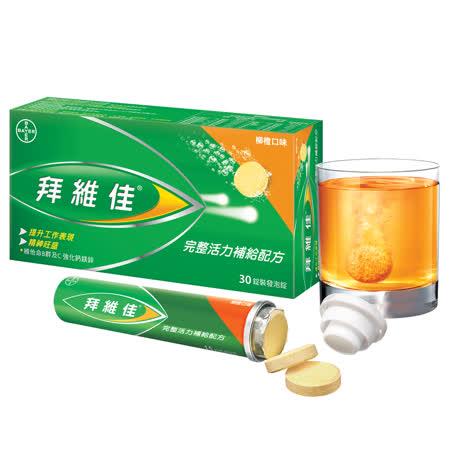 拜維佳 水溶性維他命發泡錠B群+C -柳橙口味(30錠/瓶)