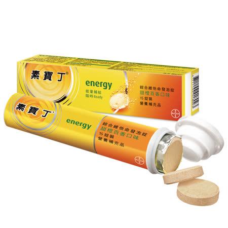 素寶丁 綜合維他命發泡錠-甜橙百香口味(15錠/瓶)