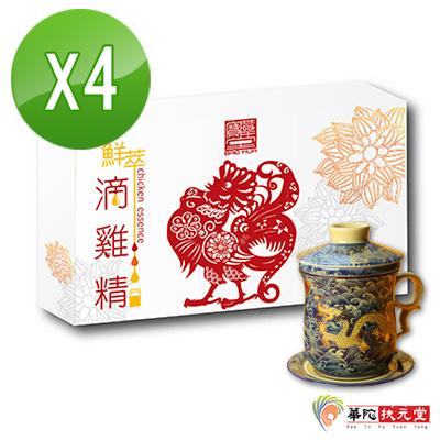 【華陀寶華堂】鮮萃滴雞精4盒(10瓶/盒) 加贈 蟠龍茶具組