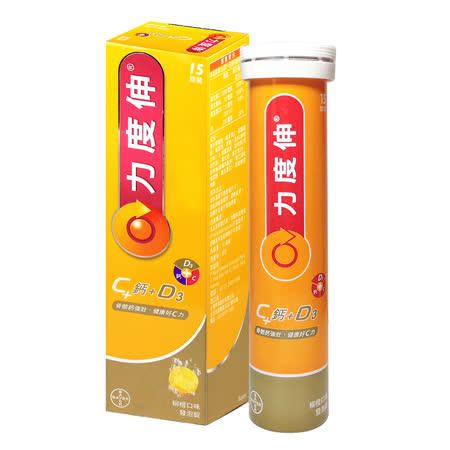 力度伸C+鈣+D3發泡錠-柳橙口味(15錠/瓶)-2017/11/30到期
