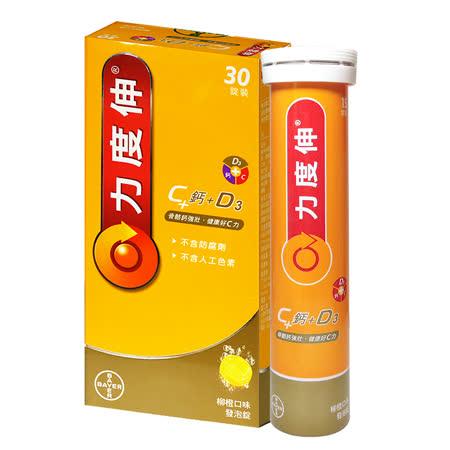 力度伸C+鈣+D3發泡錠-柳橙口味(30錠/瓶)