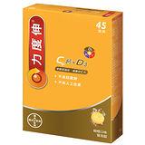 力度伸C+鈣+D3發泡錠-柳橙口味(45錠/瓶)