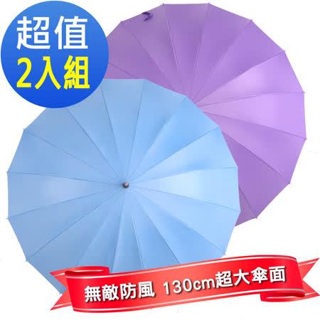 (美安獨家)  2mm 日本樂天第一名正16骨無敵傘(超值3入組)