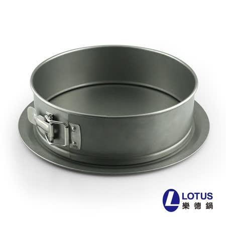 【LOTUS樂德】可拆式圓型烤模22.7cm