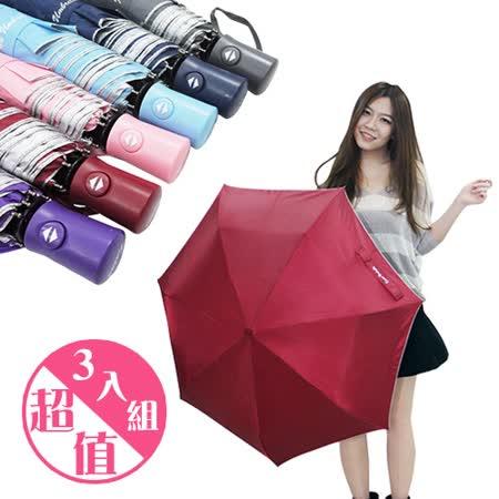 【Kasan】日系晴雨兩用自動雨傘-絕配3入組(共5色)