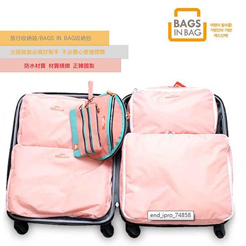 ~買一送一~BAGS IN BAG韓國正品行李輕鬆收納衣物整理包粉AK~08050