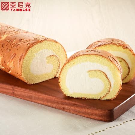 【亞尼克菓子工房】生乳捲-帕達諾起司