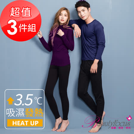 【BeautyFocus】(任選3件)台灣製男款/女款天絲機能吸濕發熱褲