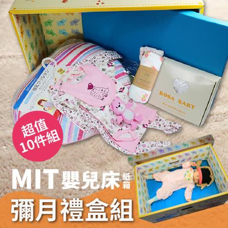 芬蘭嬰兒床紙箱 新生兒 寶寶 加厚 紙箱床 嬰兒床+床墊二件組 (萬用收納箱)【JA0059】