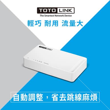 TOTOLINK S505G 5埠 Giga極速乙太網路交換器
