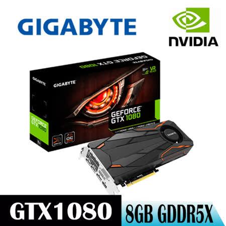 【GIGABYTE技嘉】GTX 1080 Turbo OC 8G顯示卡