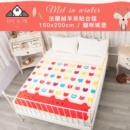 Day&Me法蘭絨羊羔貼合毯150×200CM±5%-貓咪城堡
