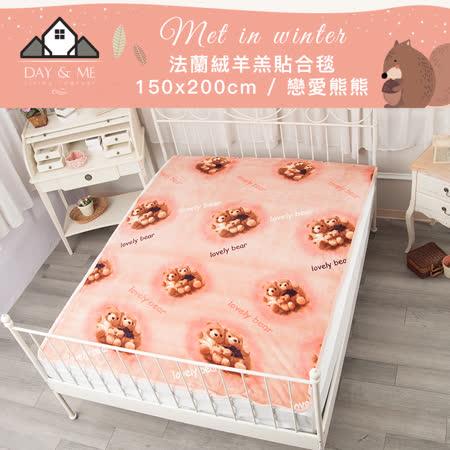 Day&Me法蘭絨羊羔貼合毯150×200CM±5%-戀愛熊熊