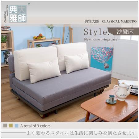 典雅大師 Sadie莎蒂雙人拉合式沙發床(3色)