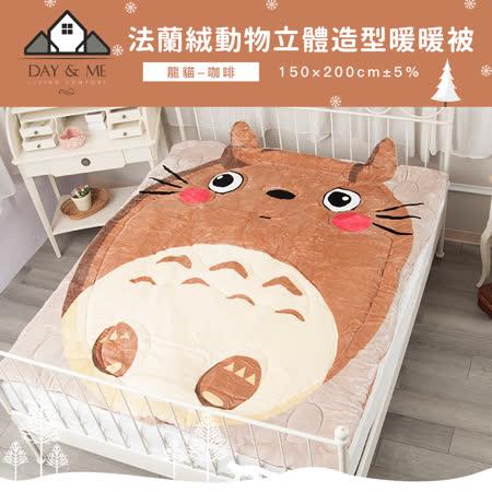 Day&Me法蘭絨專利動物立體造型暖暖被150×200CM±5%-龍貓-咖啡
