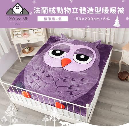 Day&Me法蘭絨專利動物立體造型暖暖被150×200CM±5%-貓頭鷹-紫