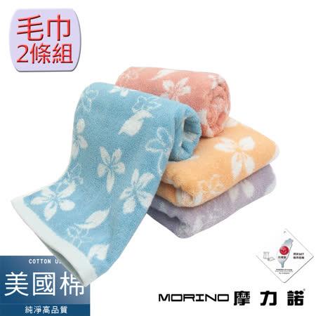 【MORINO摩力諾】美國棉油桐花毛巾(超值2條組)