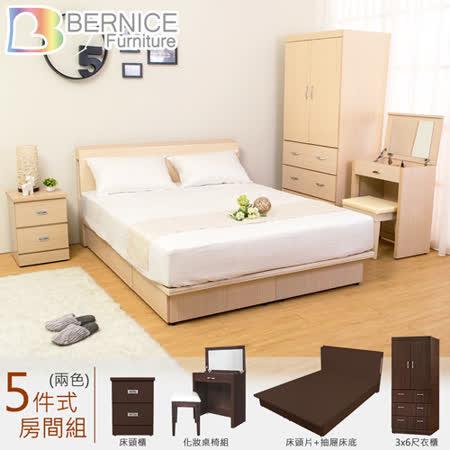 Bernice-莫特5尺雙人抽屜床房間組-5件組(兩色可選)