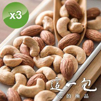 這一包 頂級原味無調味堅果3口味各1包 (120g+-10%/包)