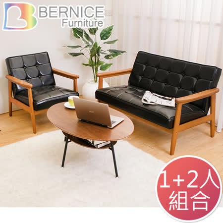 Bernice-布蘭頓實木黑色皮沙發椅組合(1人+2人)