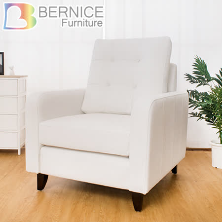 Bernice-諾德白色貓抓布紋皮沙發單人椅/單人座