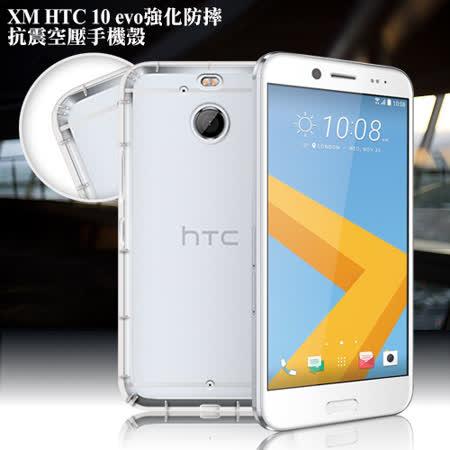 XM HTC 10 evo 強化防摔抗震空壓手機殼