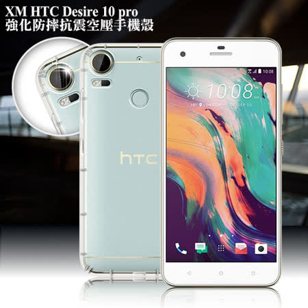 XM HTC Desire 10 Pro 強化防摔抗震空壓手機殼