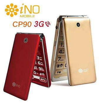 iNO 極簡風銀髮族御用手機 CP90-加送原廠電池+專屬座充和腰掛皮套