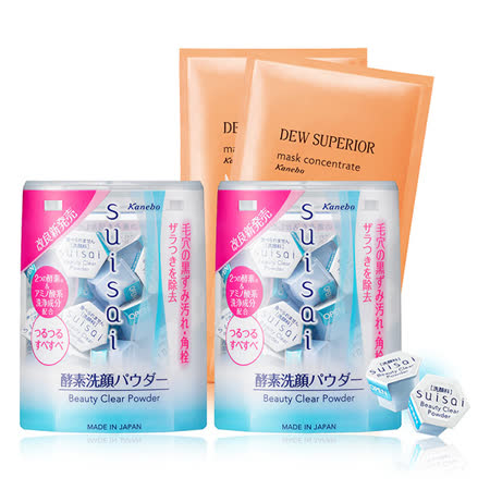 【KANEBO佳麗寶】SUISAI酵素潔膚粉新品超值組