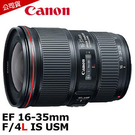 Canon EF 16-35mm F/4L IS USM (公司貨)