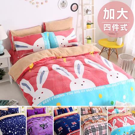 【CERES】冬季暖暖羊羔絨x法蘭絨床包被套組-加大四件式