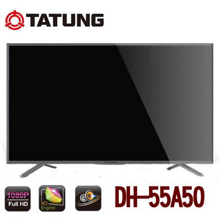TATUNG大同 55型多媒體LED液晶顯示器DH-55A50 送基本安裝