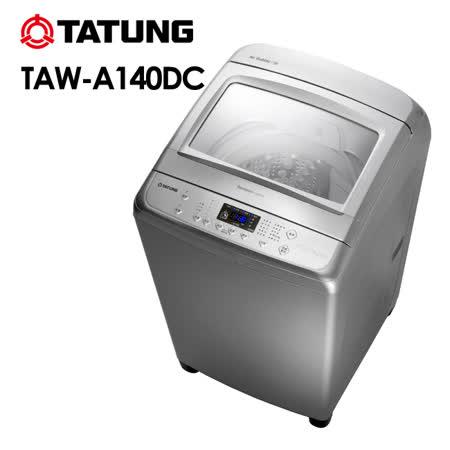 【大同】14KG變頻洗衣機TAW-A140DC  送小保鮮盒*1(鑑賞期過後寄出)~即日起至2017/02/14止購買享原廠好禮送~