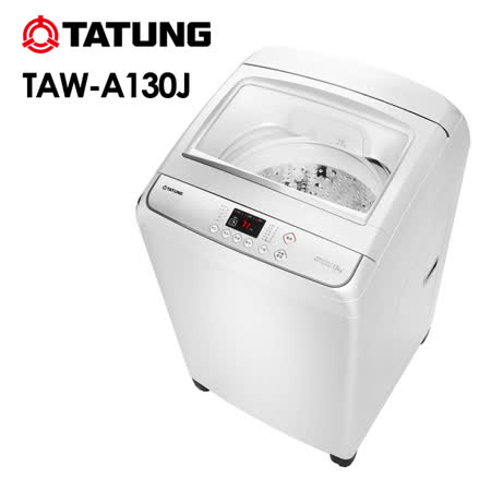 【大同】大同 13kg定頻洗衣機(TAW-A130J)