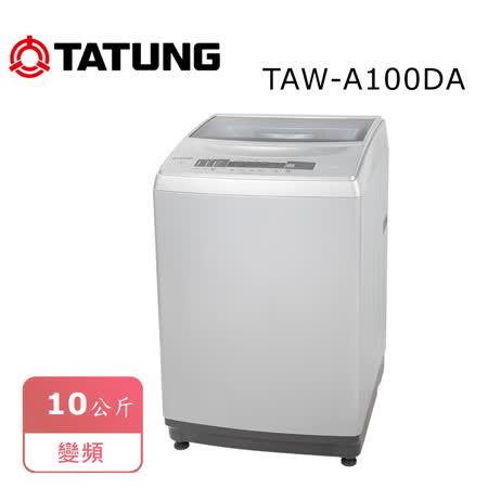【大同】10KG變頻洗衣機-淺銀 TAW-A100DA 送小保鮮盒*1(鑑賞期過後寄出)~即日起至2017/02/14止購買享原廠好禮送~