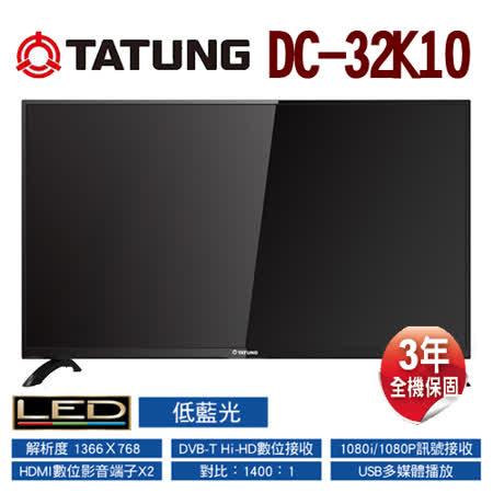 【TATUNG大同】32型LED液晶顯示器+視訊盒DC-32K10~送基本安裝