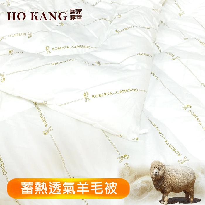 HO KANG-專櫃品牌 ROBERTA-蓄溫透氣舒適羊毛被