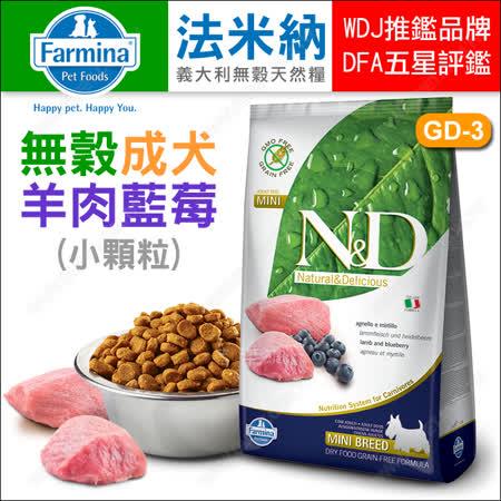 義大利Farmina法米納ND挑嘴成犬天然無穀糧:GD-3羊肉藍莓-小顆粒0.8kg