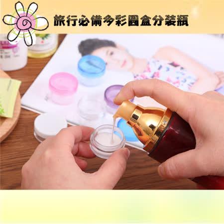 【超值5入】旅行必備多彩小瓶子圓盒分裝瓶(3G)
