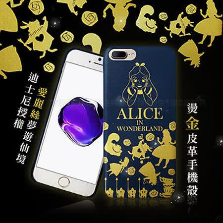 迪士尼正版授權 魔鏡夢遊仙境 iPhone 7 Plus 5.5吋 精緻燙金 皮革手機殼 (愛麗絲)