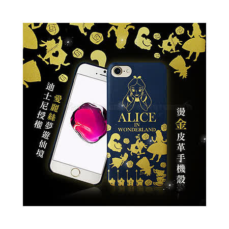 迪士尼正版授權 魔鏡夢遊仙境 iPhone 7 4.7吋 精緻燙金 皮革手機殼 (愛麗絲)