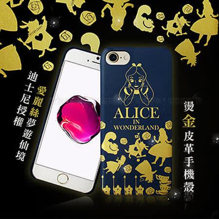 皮革手機殼 (愛麗絲)