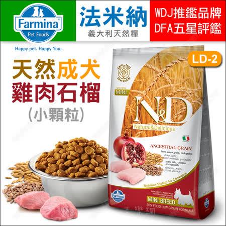 義大利Farmina法米納ND挑嘴成犬天然糧:LD-2雞肉石榴-小顆粒0.8kg