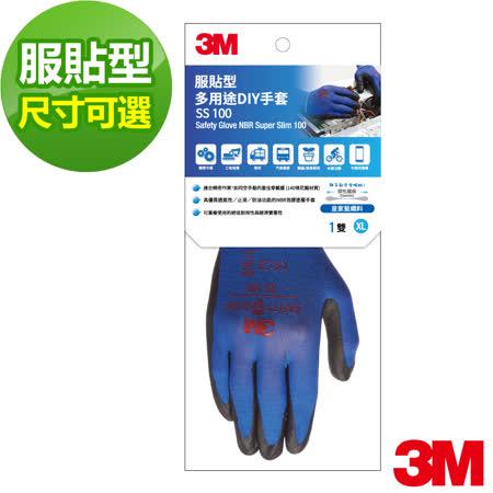 3M 服貼型 多用途DIY手套
