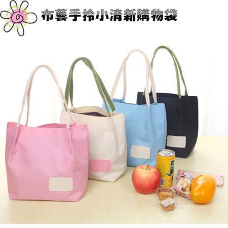 布藝手拎小清新購物袋