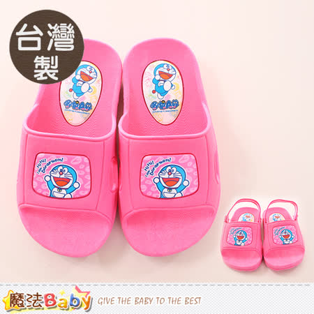 魔法Baby  兒童拖鞋 台灣製哆啦A夢授權正版 sa60653