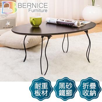 Bernice-簡約橢圓折疊邊桌/小茶几/和室桌