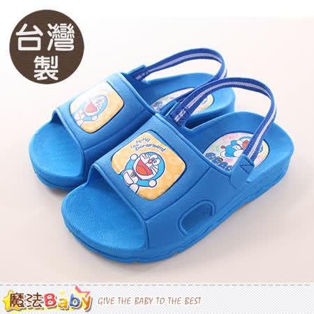 魔法Baby  兒童拖鞋 台灣製哆啦A夢授權正版 sa60656