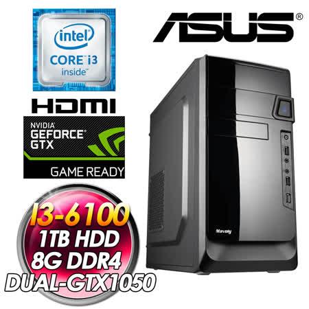 華碩H110M平台【玄武III】I3-6100 1TB HDD 8G RAM 華碩DUAL-GTX1050-2G 550W大供電 超值電競主機